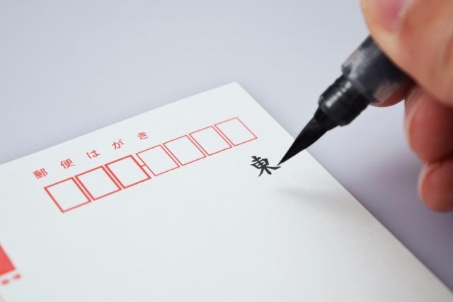 年賀状の宛名印刷をお願いする方法は? 宛名印刷は自分でやろうと思うと、パソコンを用意して、ソフトを買って、プリンターとインクを準備。いざ印刷したら向きを間違えてやりなおし・・・ということもしばしば。